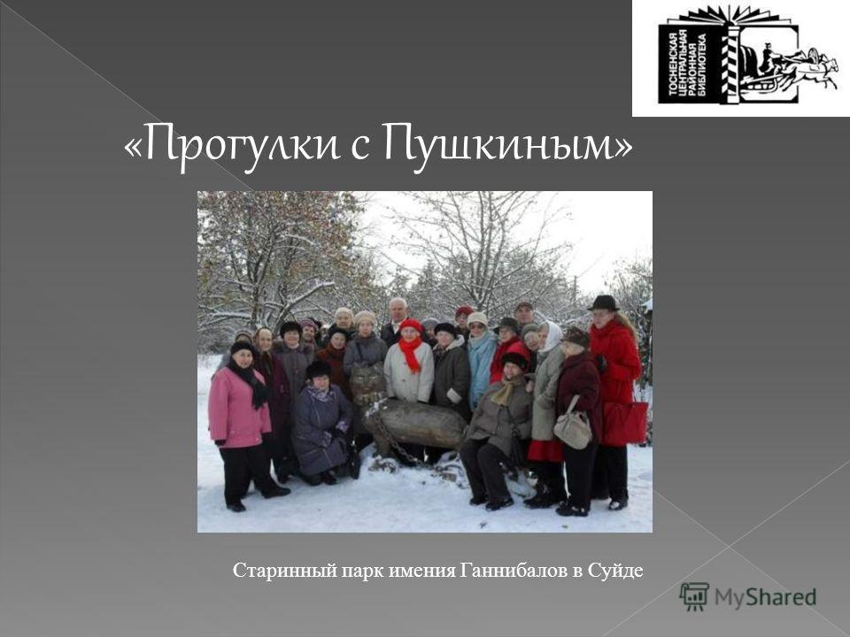 «Прогулки с Пушкиным» Старинный парк имения Ганнибалов в Суйде