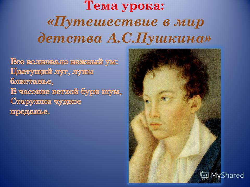 Тема урока: «Путешествие в мир детства А.С.Пушкина»