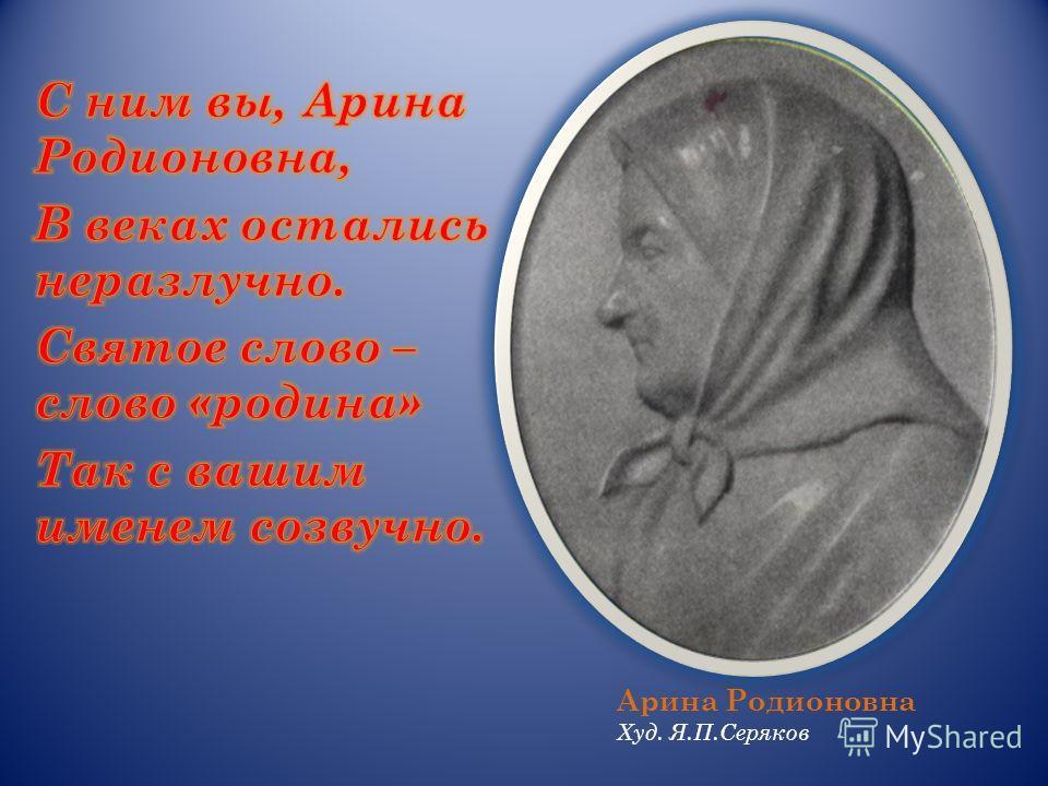 Арина Родионовна Худ. Я.П.Серяков