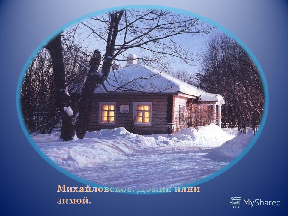 Михайловское. Домик няни зимой.