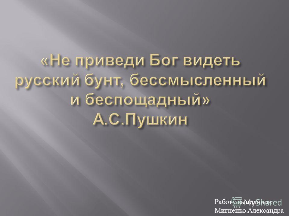 Работу выполнила Мигненко Александра