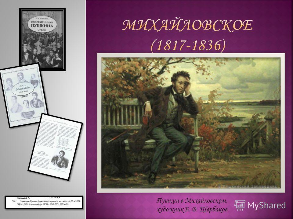 Пушкин в Михайловском, художник Б. В. Щербаков