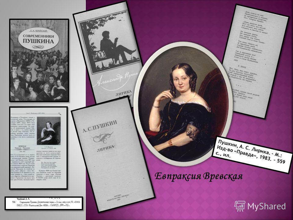 Евпраксия Вревская Пушкин, А. С. Лирика. – М.: Изд-во «Правда», 1983. – 559 с., ил.