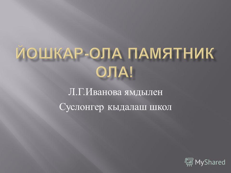 Л. Г. Иванова ямдылен Суслонгер кыдалаш школ