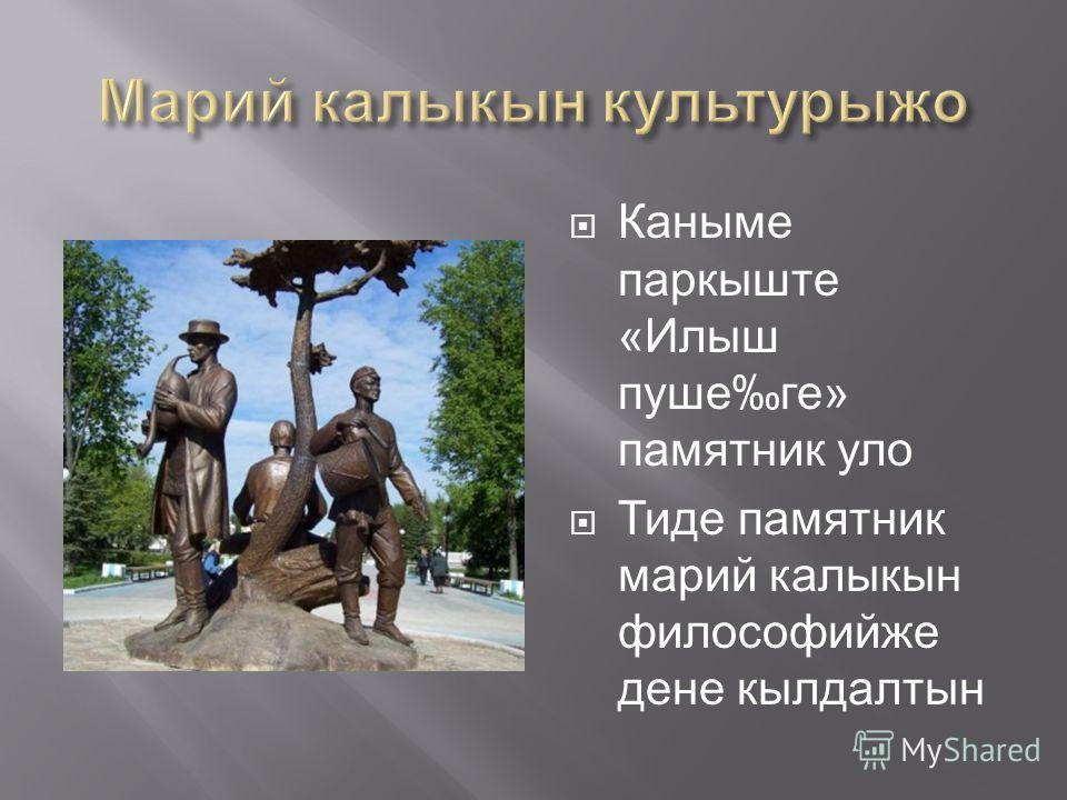 Каныме паркыште «Илыш пушеге» памятник уло Тиде памятник марий калыкын философийже дене кылдалтын