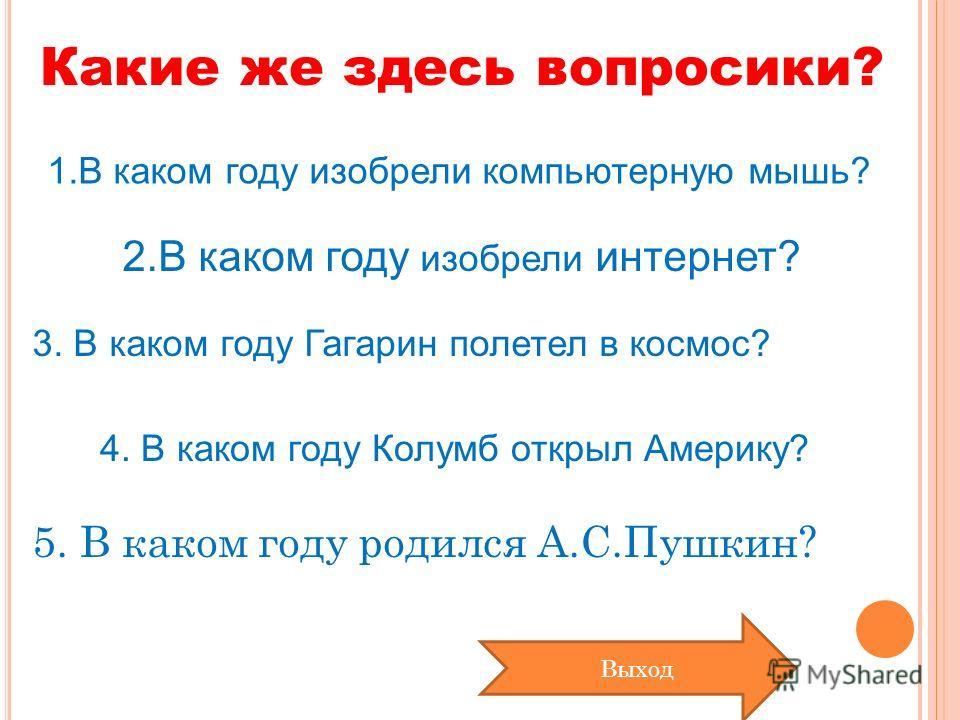 Познай все открытия!!! Автор работы: Старцева Анастасия