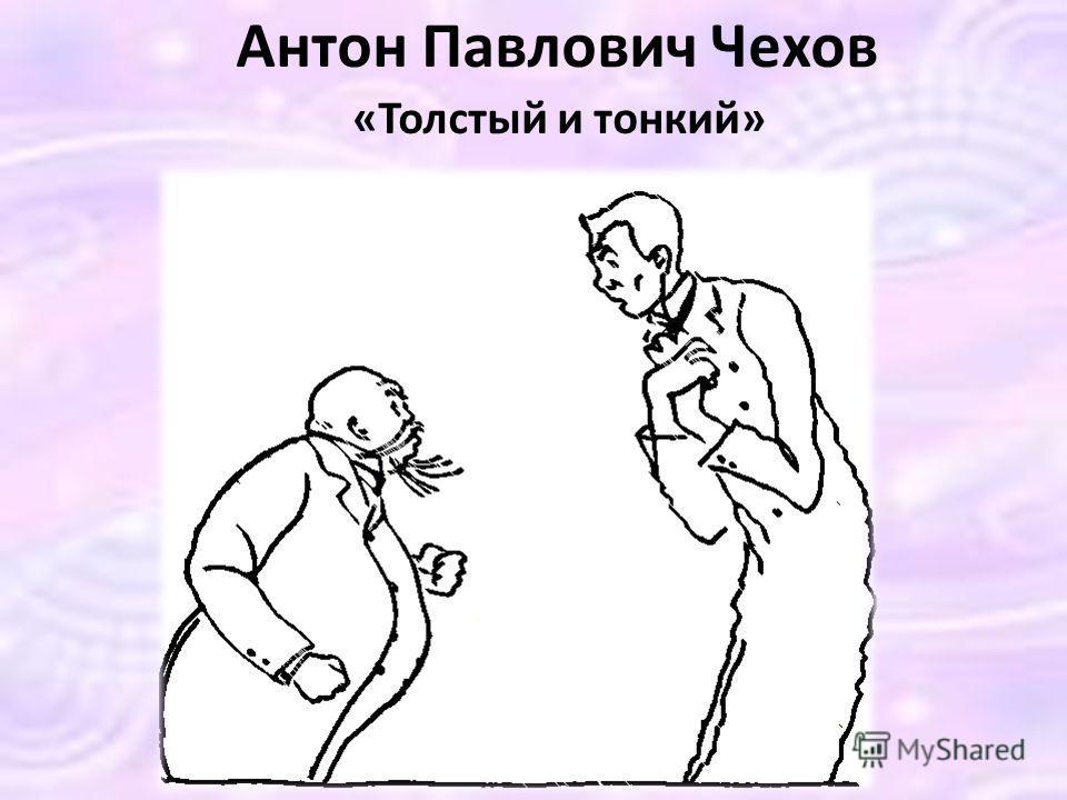 Антон Павлович Чехов «Толстый и тонкий»
