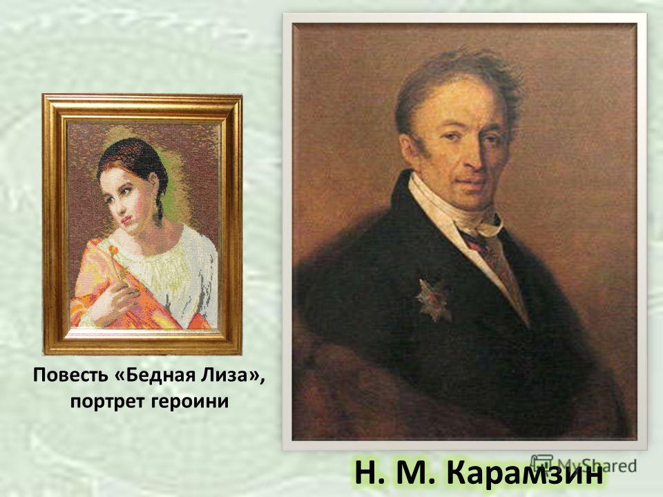 Повесть «Бедная Лиза», портрет героини