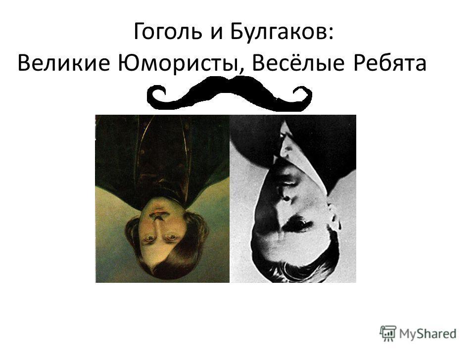 Гоголь и Булгаков: Великие Юмористы, Весёлые Ребята