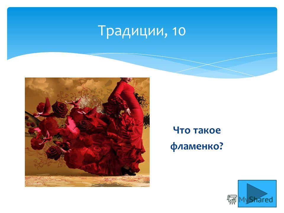 Традиции, 10 Что такое фламенко?