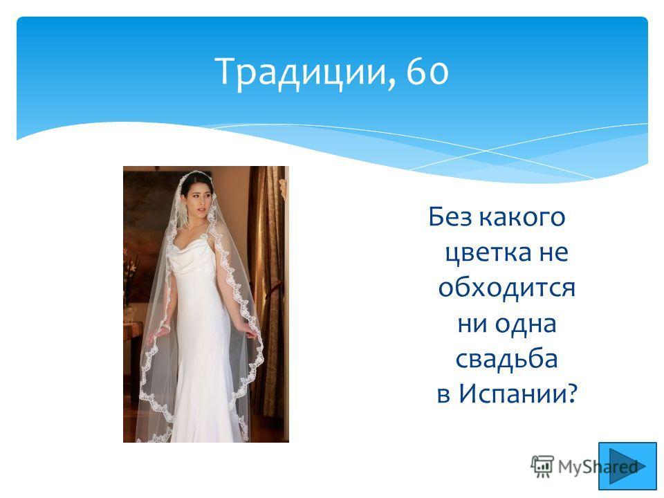 Традиции, 60 Без какого цветка не обходится ни одна свадьба в Испании?