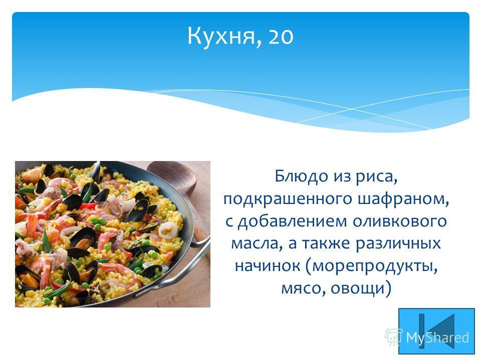 Кухня, 20 Блюдо из риса, подкрашенного шафраном, с добавлением оливкового масла, а также различных начинок (морепродукты, мясо, овощи)