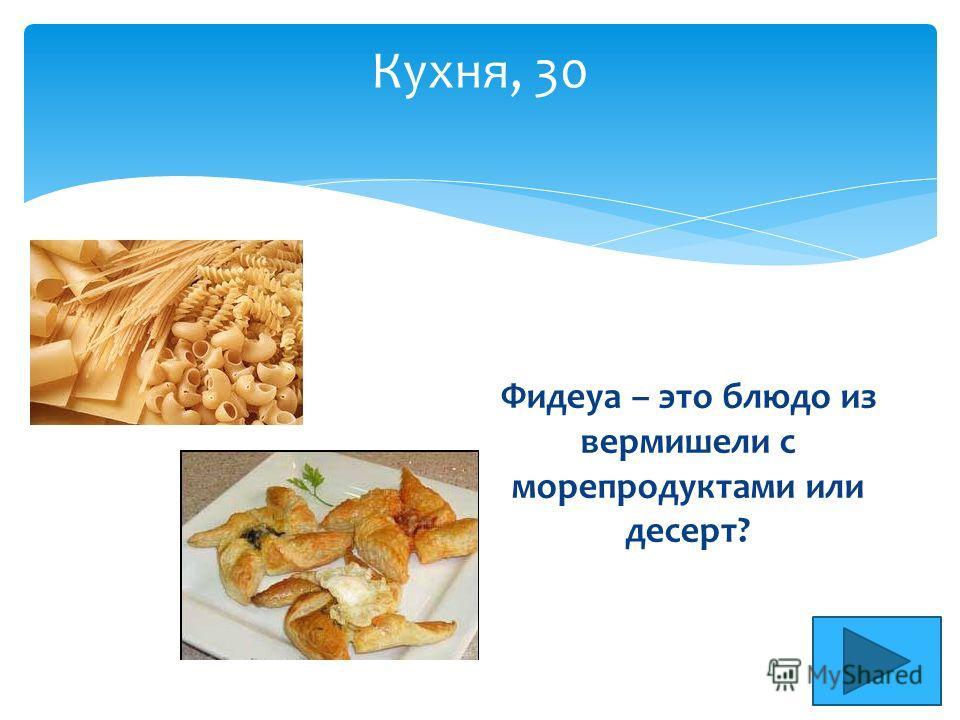 Кухня, 30 Фидеуа – это блюдо из вермишели с морепродуктами или десерт?