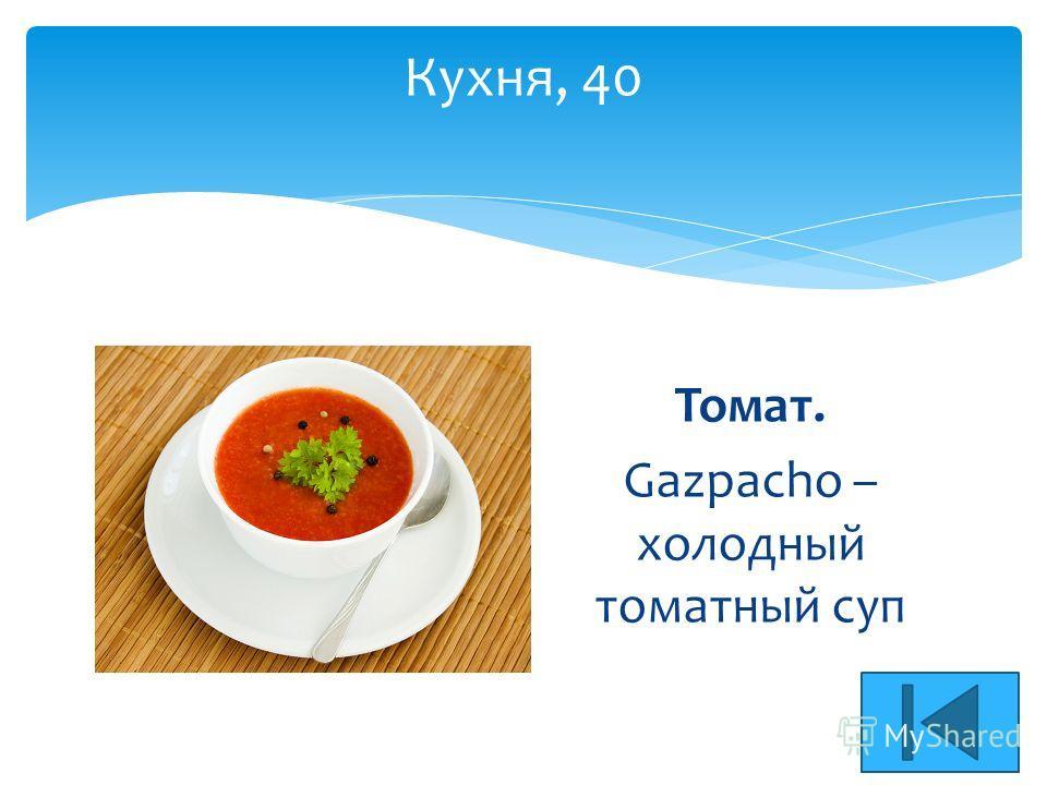 Кухня, 40 Томат. Gazpacho – холодный томатный суп