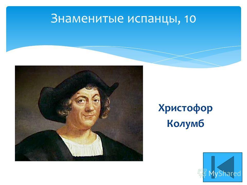 Знаменитые испанцы, 10 Христофор Колумб
