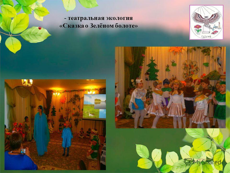 - театральная экология «Сказка о Зелёном болоте»