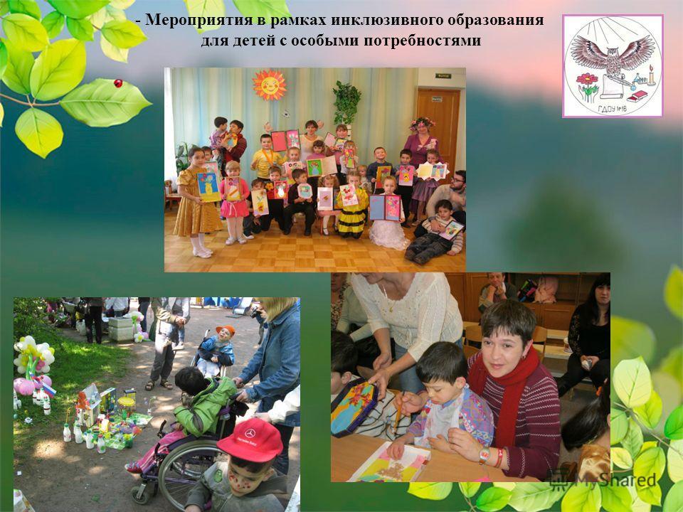 - Мероприятия в рамках инклюзивного образования для детей с особыми потребностями