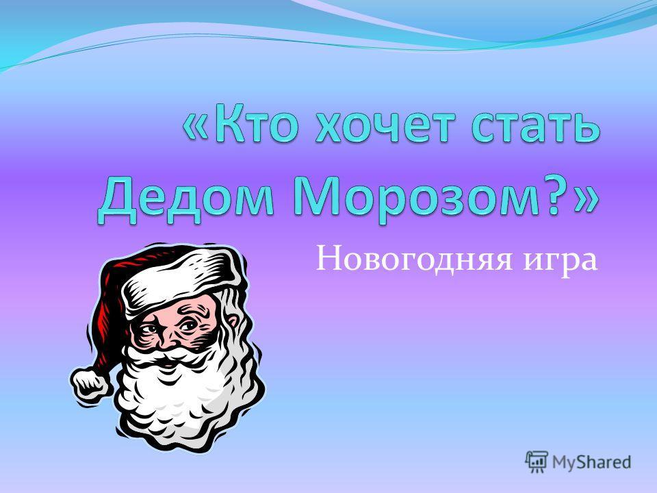 Новогодняя игра