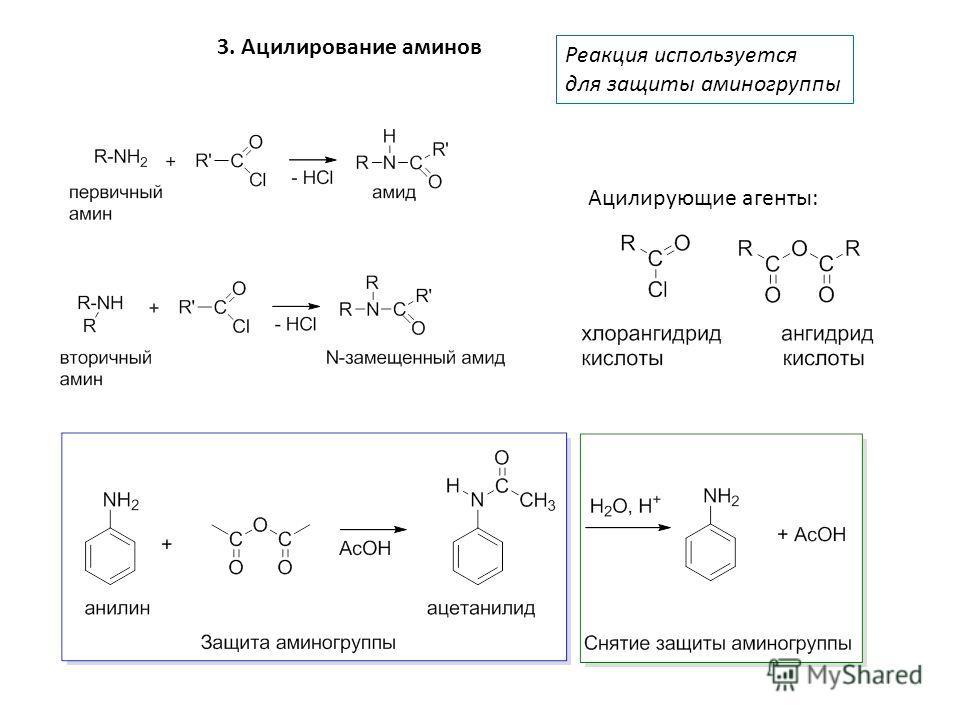 3. Ацилирование аминов Реакция используется для защиты аминогруппы Ацилирующие агенты:
