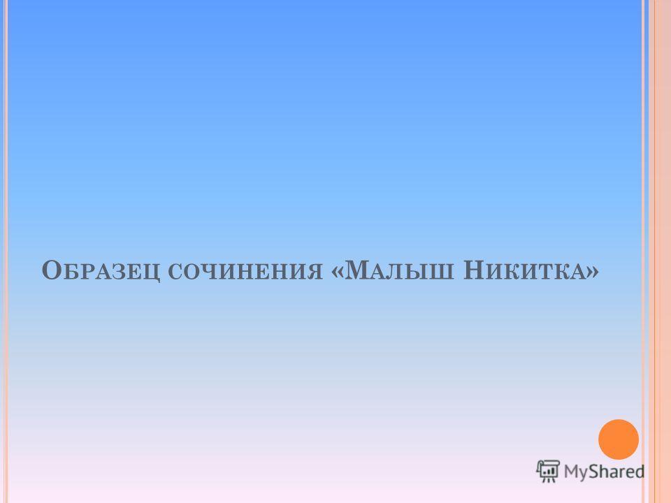 О БРАЗЕЦ СОЧИНЕНИЯ «М АЛЫШ Н ИКИТКА »