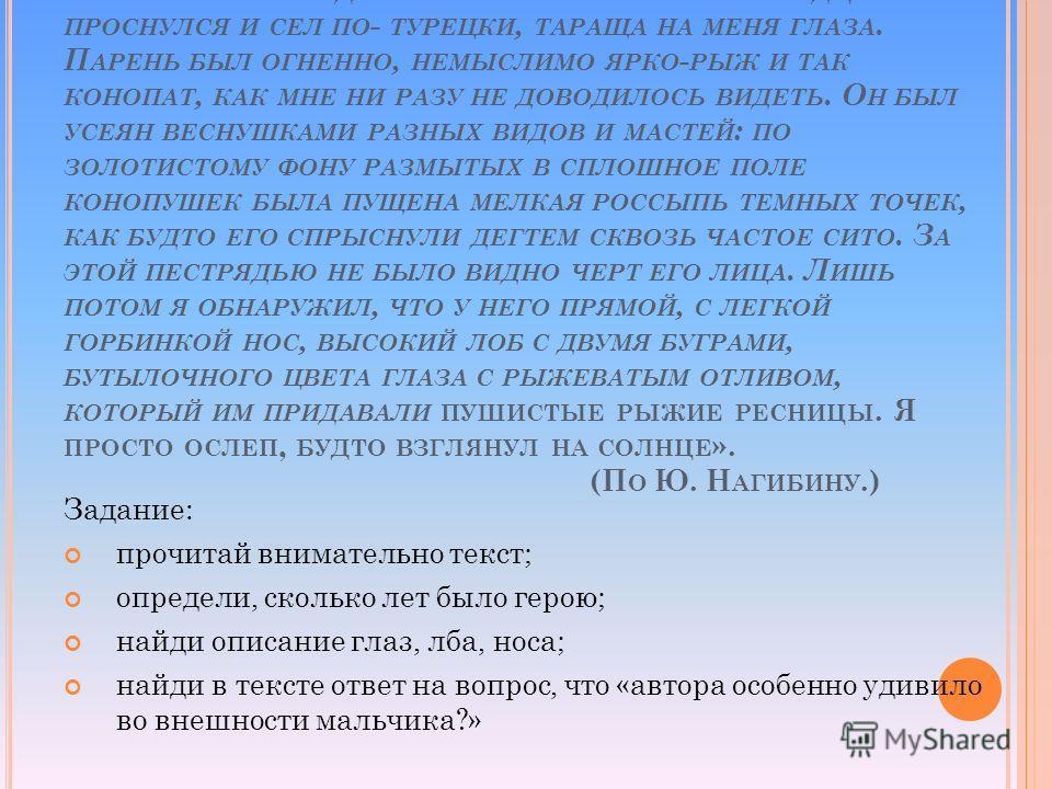 « С ПАВШИЙ В УГЛУ ДОЛГОВЯЗЫЙ ПАРЕНЬ ЛЕТ СЕМНАДЦАТИ ПРОСНУЛСЯ И СЕЛ ПО - ТУРЕЦКИ, ТАРАЩА НА МЕНЯ ГЛАЗА. П АРЕНЬ БЫЛ ОГНЕННО, НЕМЫСЛИМО ЯРКО - РЫЖ И ТАК КОНОПАТ, КАК МНЕ НИ РАЗУ НЕ ДОВОДИЛОСЬ ВИДЕТЬ. О Н БЫЛ УСЕЯН ВЕСНУШКАМИ РАЗНЫХ ВИДОВ И МАСТЕЙ : ПО