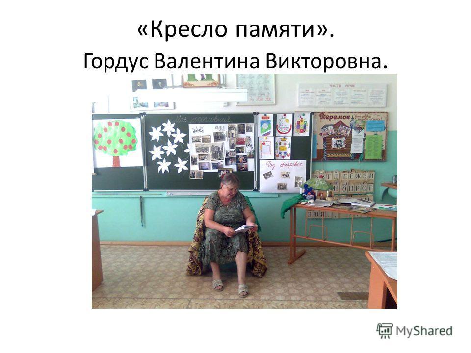 «Кресло памяти». Гордус Валентина Викторовна.
