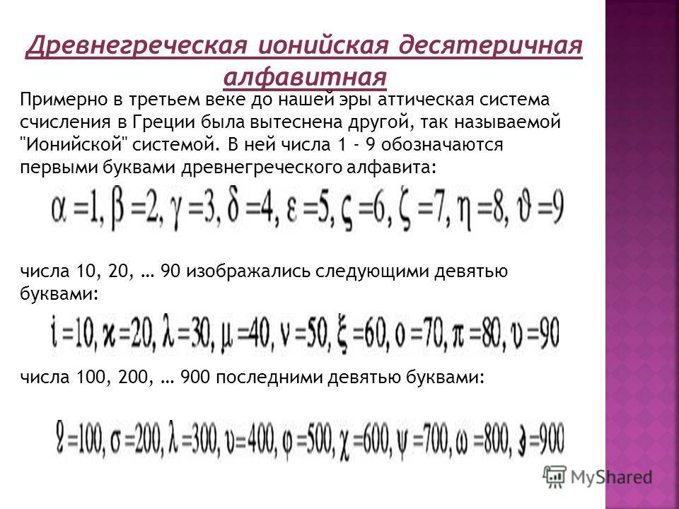 Древнегреческая ионийская десятеричная алфавитная Примерно в третьем веке до нашей эры аттическая система счисления в Греции была вытеснена другой, так называемой