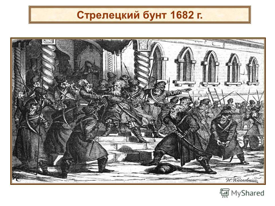 Стрелецкий бунт 1682 г.
