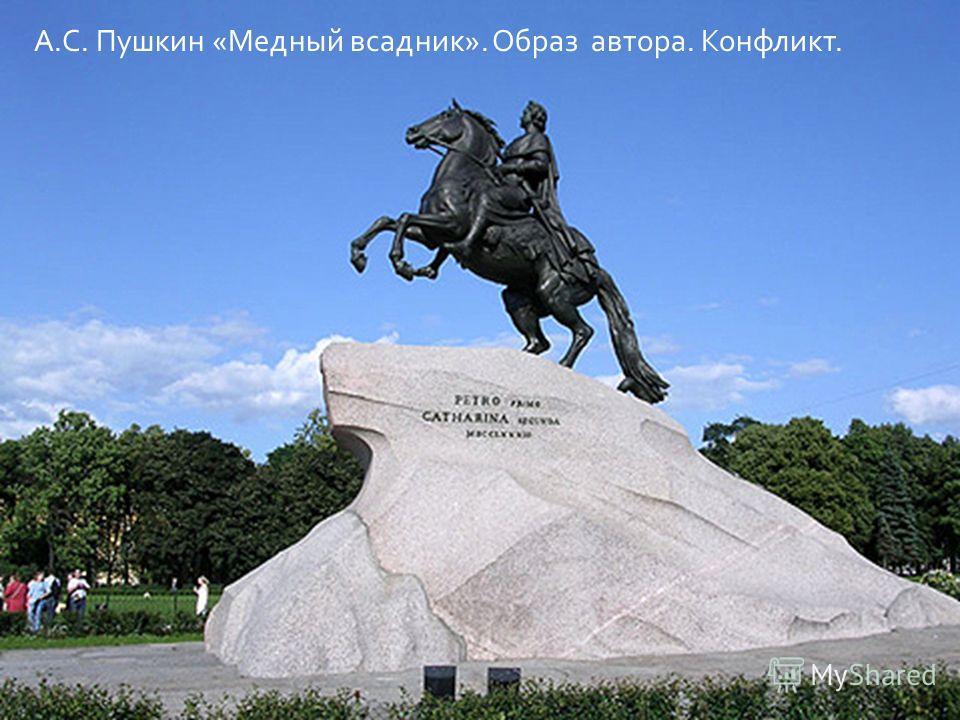 А.С. Пушкин «Медный всадник». Образ автора. Конфликт.