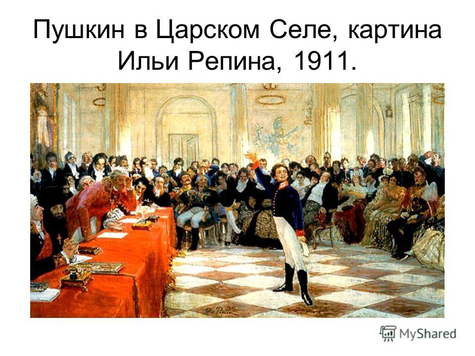 Пушкин в Царском Селе, картина Ильи Репина, 1911.