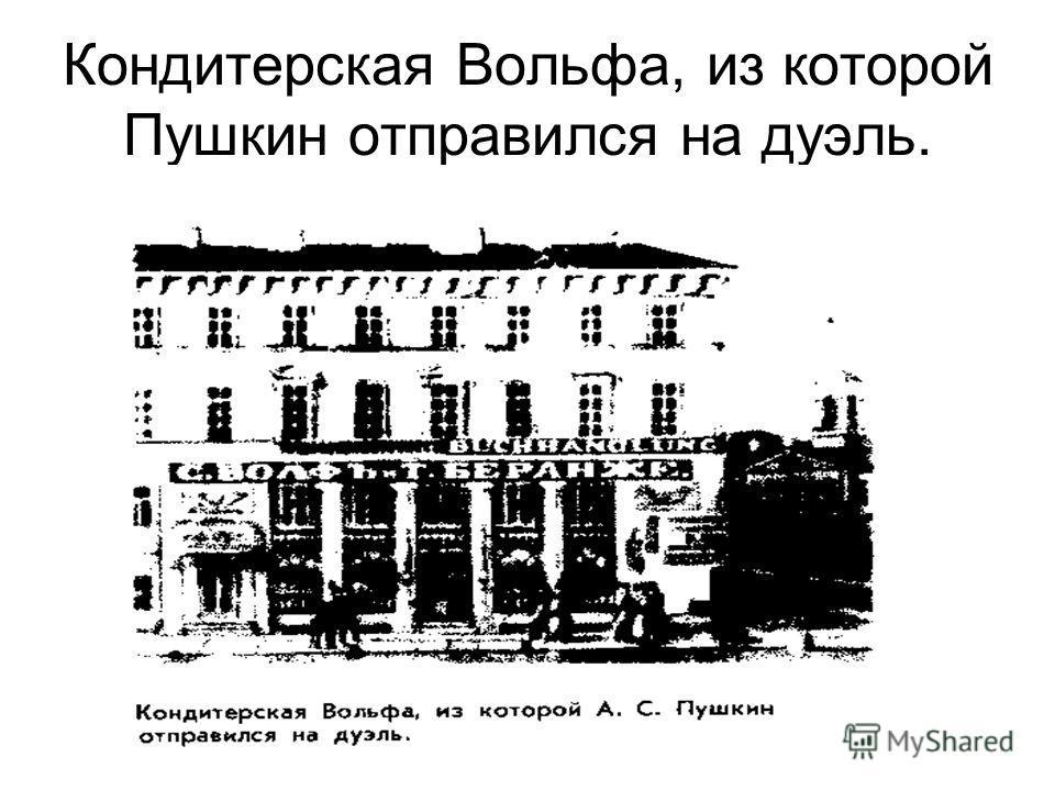 Кондитерская Вольфа, из которой Пушкин отправился на дуэль.