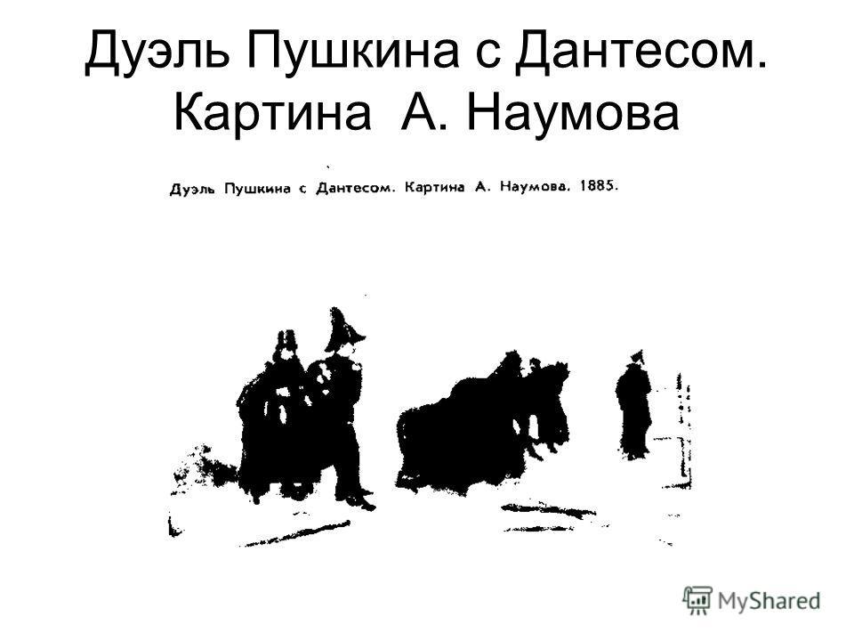 Дуэль Пушкина с Дантесом. Картина А. Наумова