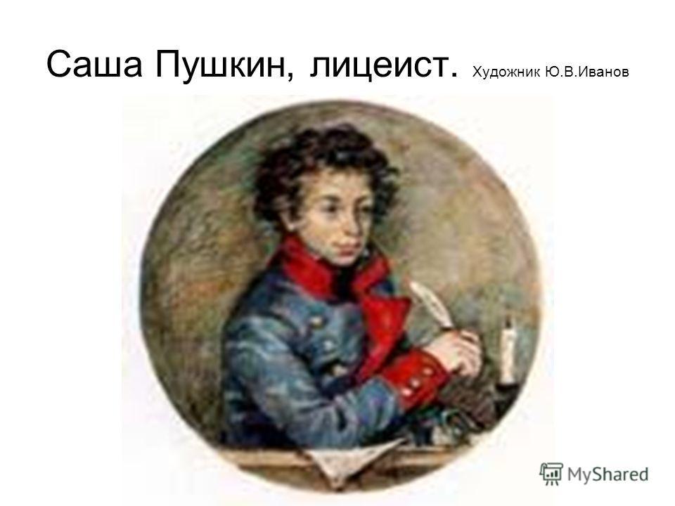 Саша Пушкин, лицеист. Художник Ю.В.Иванов