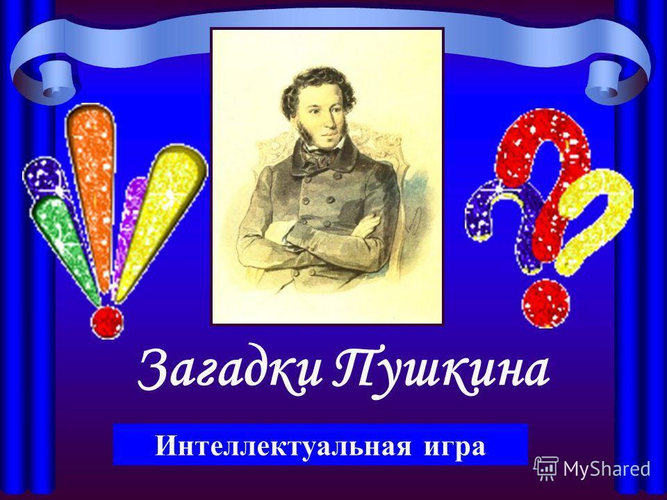 Загадки Пушкина Интеллектуальная игра