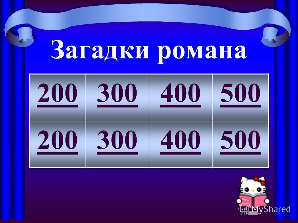 Загадки романа 200300400500 200300400500
