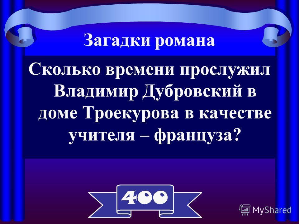 Сколько времени прослужил Владимир Дубровский в доме Троекурова в качестве учителя – француза? Загадки романа 400