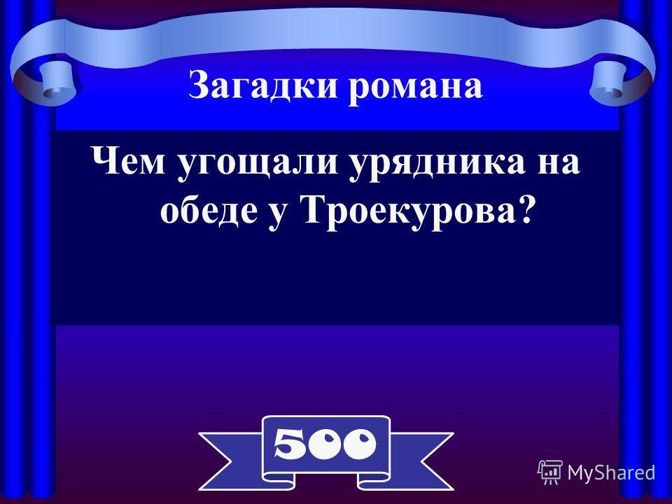 Чем угощали урядника на обеде у Троекурова? Загадки романа 500