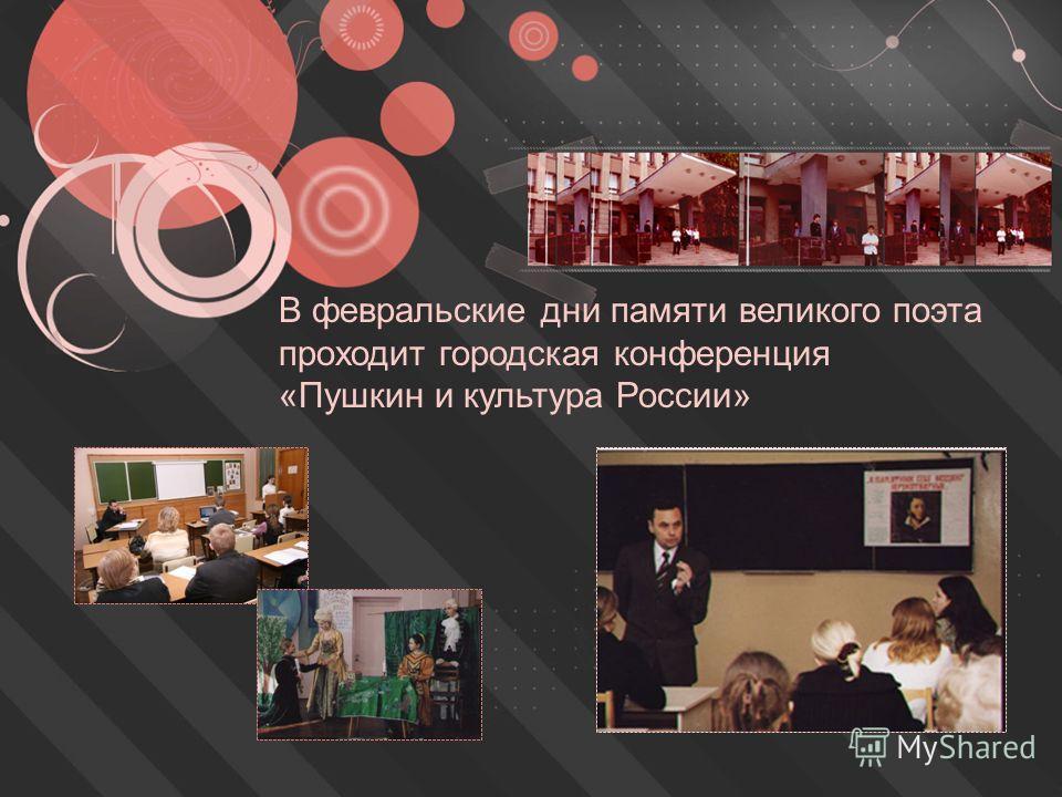 В февральские дни памяти великого поэта проходит городская конференция «Пушкин и культура России»