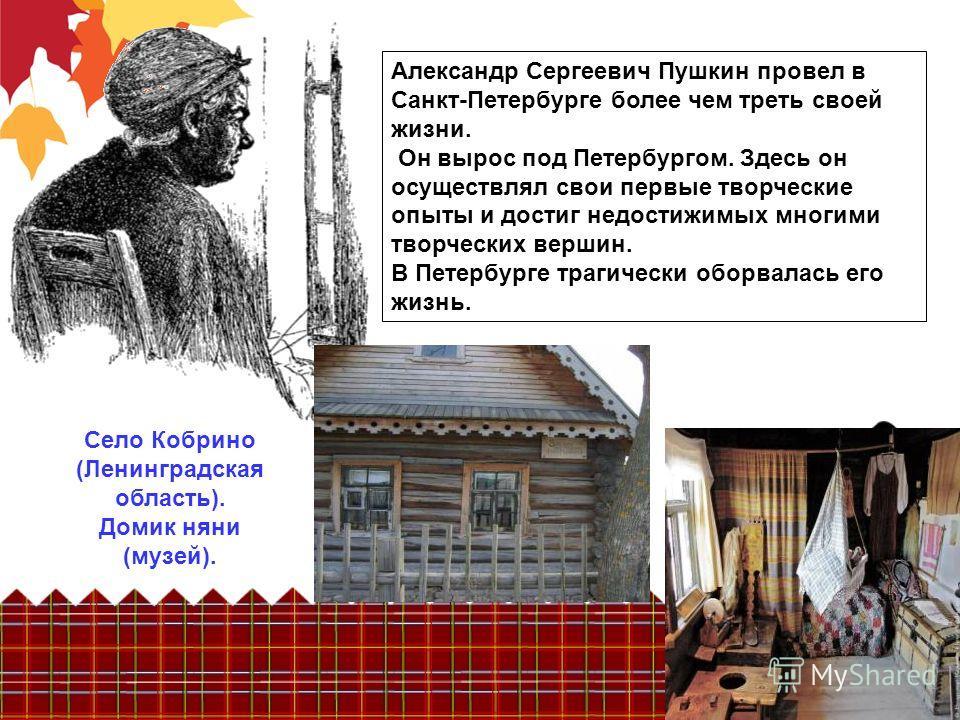 Александр Сергеевич Пушкин провел в Санкт-Петербурге более чем треть своей жизни. Он вырос под Петербургом. Здесь он осуществлял свои первые творческие опыты и достиг недостижимых многими творческих вершин. В Петербурге трагически оборвалась его жизн