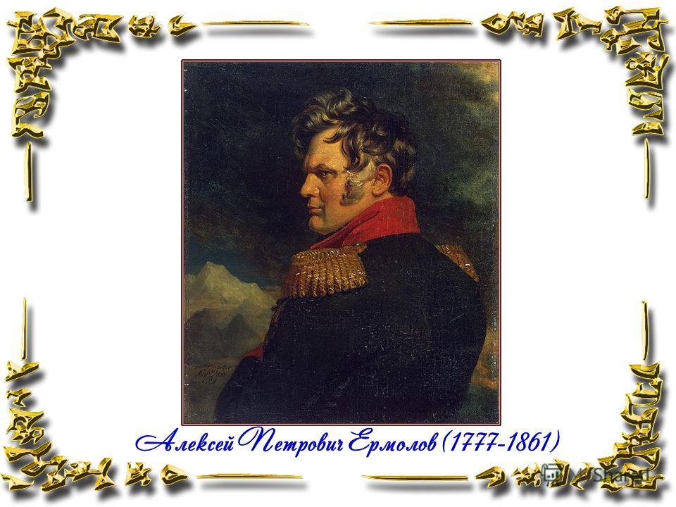 Федор Петрович Уваров (1769-1824)