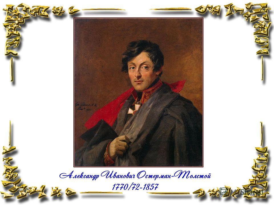 Алексей Петрович Ермолов (1777-1861)
