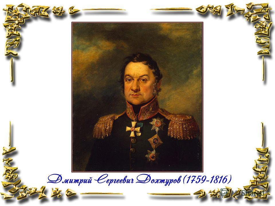 Александр Иванович Остерман-Толстой 1770/72-1857