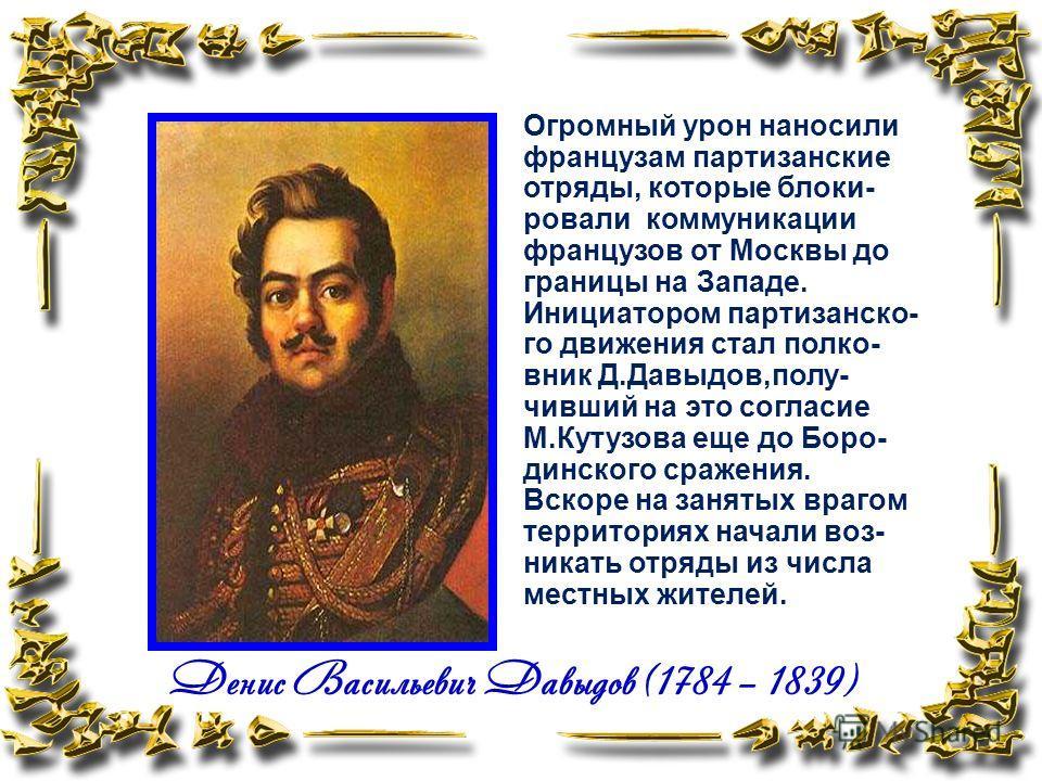 Кутузов во время Бородинской битвы. А. Шепелюк, 1951 г.