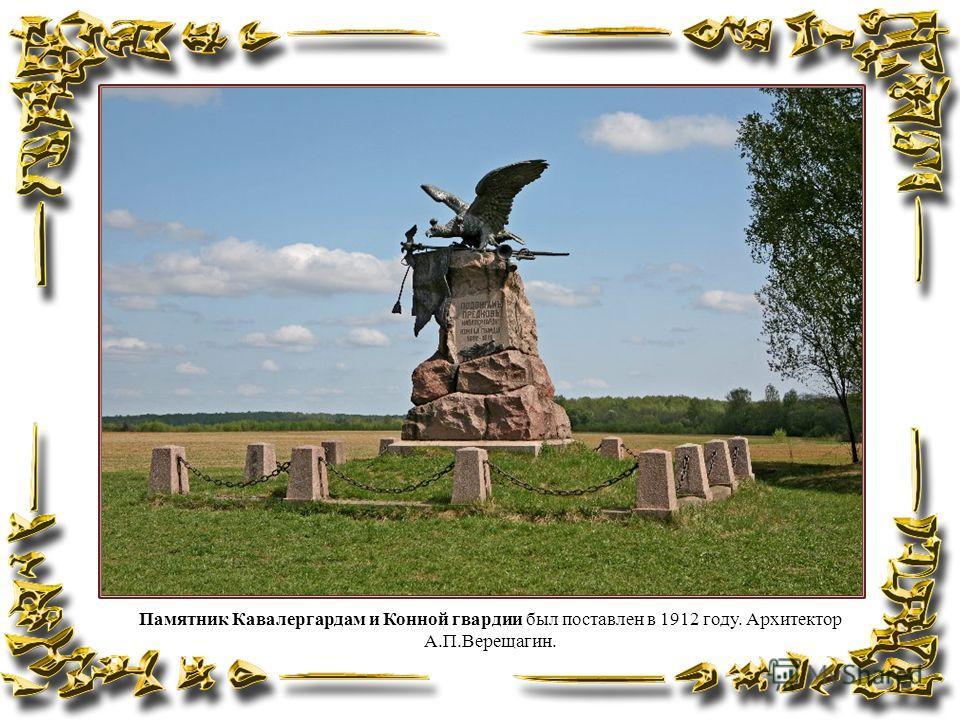 Монумент русским воинам, героям Бородинского сражения, на батарее Раевского, был построен в 1839 году. Архитектор А.Адамини. Это был первый монумент, поставленный на Бородинском поле. В 1932 году он был снесен, вновь воссоздан в 1987 году.