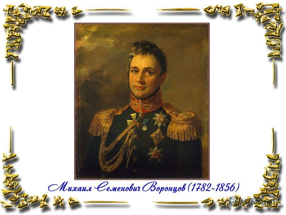 Петр Иванович Багратион 1765 – 1812 Генералов хороших у России нет, кроме одного Багратиона. Наполеон.