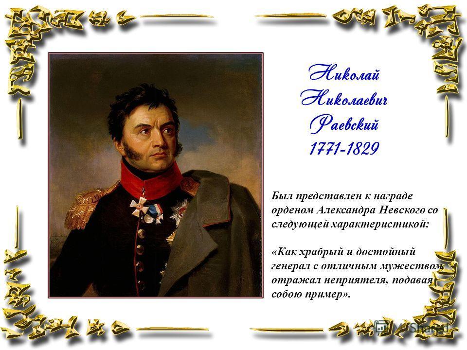 Иван Федорович Паскевич (1782-1856)