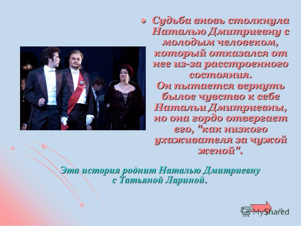 14 Наталия Дмитриевна, как истинная христианка, покорилась своей участи и согласилась выйти замуж за Михаила Александровича Фонвизина, который был в ту пору вдвое старше её. Это был первый подвиг самоотречения. Наталия Дмитриевна, как истинная христи