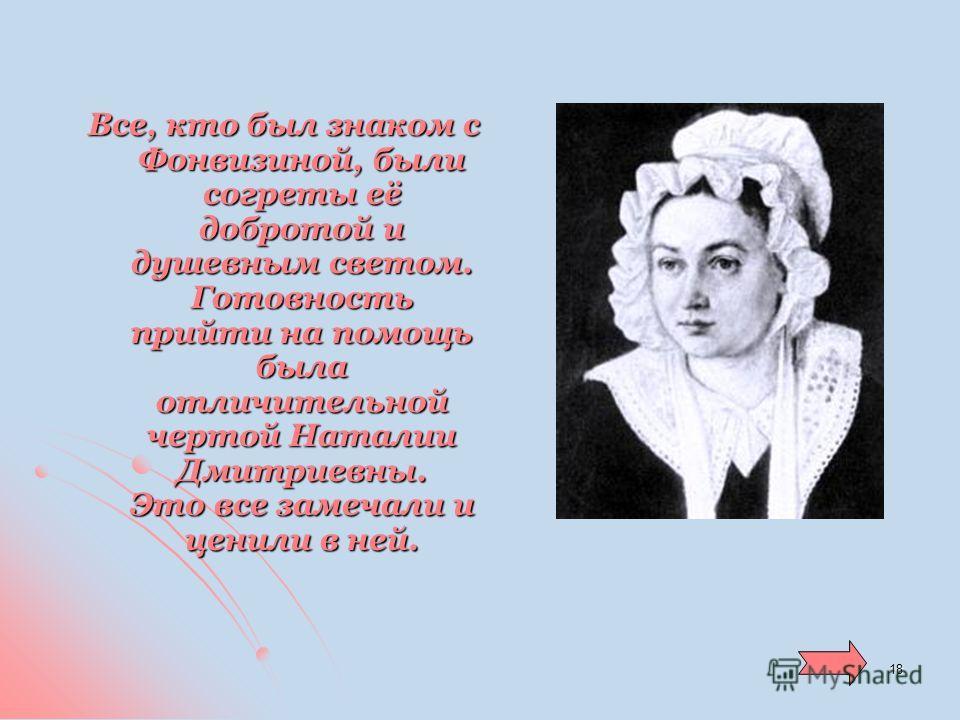 17 Жизнь предоставляет Наталье Дмитриевне возможность совершить еще один подвиг самопожертвования. Она добивается разрешения ехать к мужу на каторгу. В марте 1828 года она приезжает в Читу. Наталии Дмитриевне через две недели исполнилось 23 года. Чит