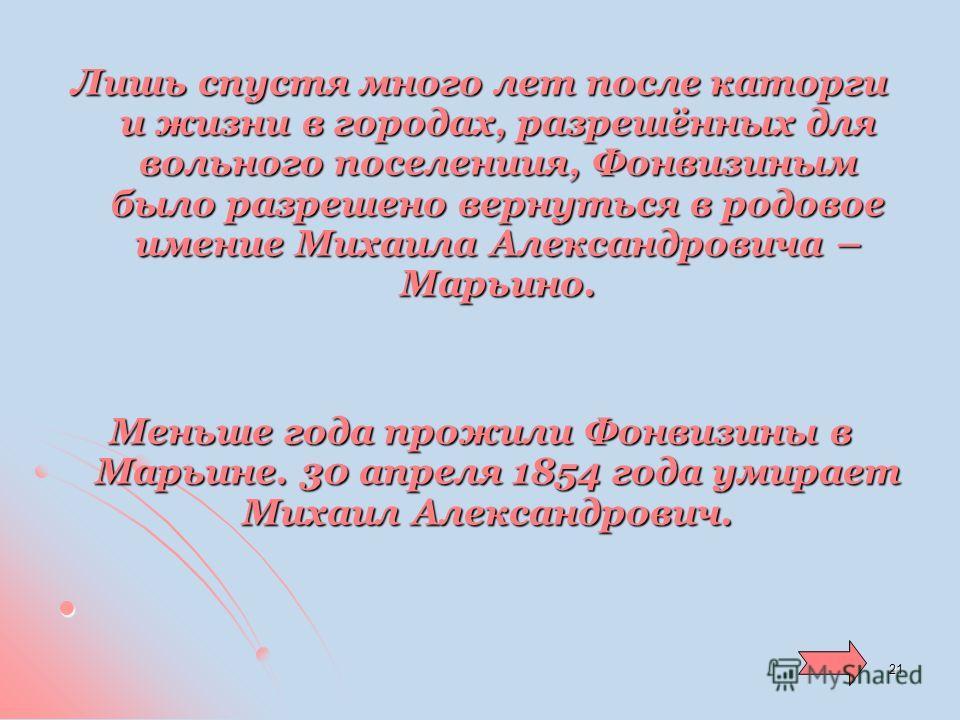 20 В Тобольске Наталья Дмитриевна знакомится с протоиереем С.Я. Знаменским -
