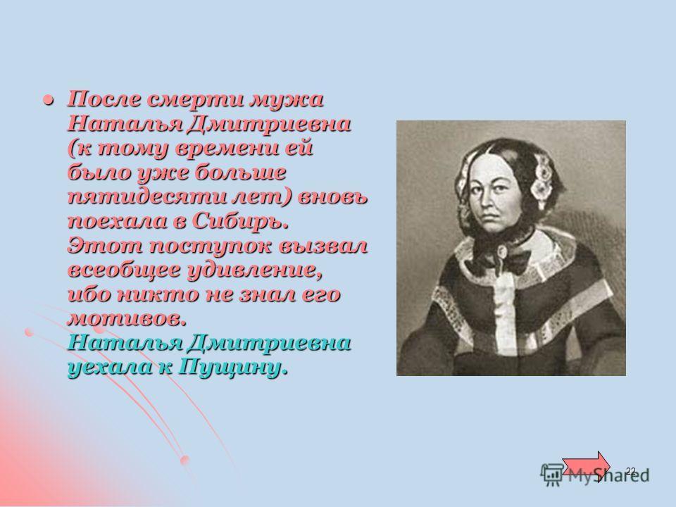 21 Лишь спустя много лет после каторги и жизни в городах, разрешённых для вольного поселениия, Фонвизиным было разрешено вернуться в родовое имение Михаила Александровича – Марьино. Меньше года прожили Фонвизины в Марьине. 30 апреля 1854 года умирает